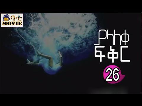 yalaleke fiker part 26 | kana drama