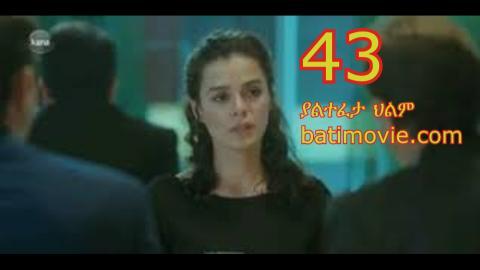 yaltefeta hilm part 43 kana tv drama