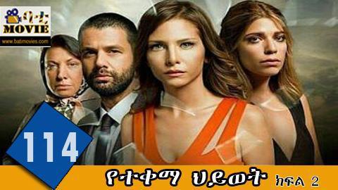 yetekema hiwot season 2 part 114| kana tv drama