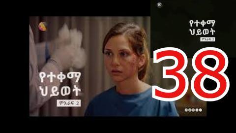 yetekema hiwot season 2 part 38 | kana tv drama