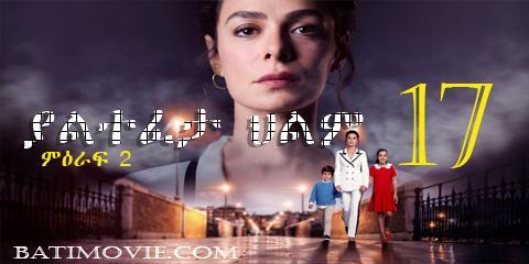 Yaltefeta hilm season 2 part 17 | kana drama