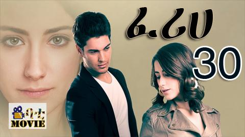 Feriha Part 30 Kana TV Amharic drama