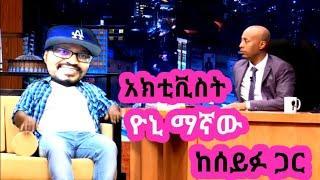 Seifu on Ebs:አክቲቪስት ዮኒ ማኛ yoni magna ከሰይፉ ጋር ቆይታ |comedy|