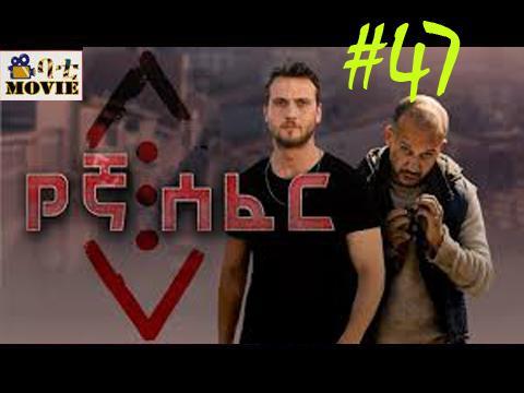 Yegna Sefer part 47 | kana drama