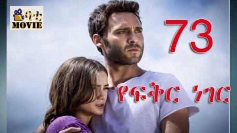 Yefikir neger part 73 | kanaTv Drama