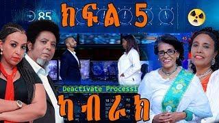 Kabrak Ethiopian Drama Part 5