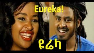 Eureka! Ethiopian full movie 2017