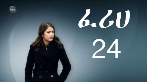 Feriha Part 24 Kana TV Amharic drama
