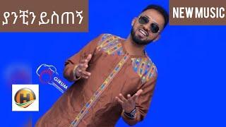 Bisrat Surafel (Yanchin Yestegn) New Ethiopian music 2019(official video)