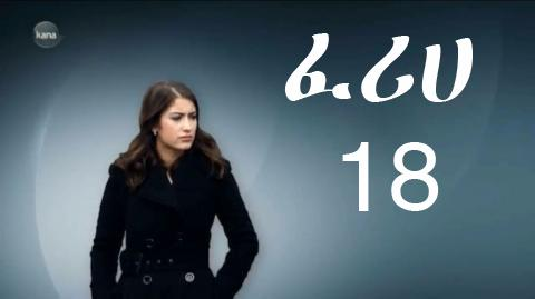 Feriha Part 18 Kana TV Amharic drama