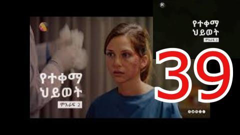 yetekema hiwot season 2 part 39 | kana tv drama