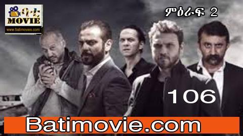 Yegna Sefer Season 2 Part 106   Kana TV Amharic Drama