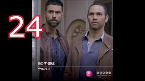 Wetmed Season 2 part 24 | kana tv drama