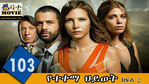 yetekema hiwot season 2 part 103| kana tv drama