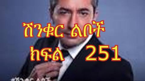 Shinkur liboch part 251 kanatv drama