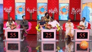 Entewawekalen Wey / እንተዋወቃለን ወይ / Christmas Special  Show