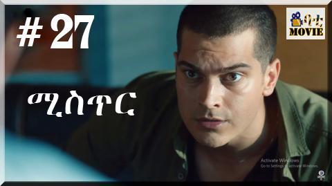 mister part 27 | kana drama
