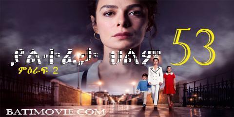 Yaltefeta hilm season 2 part 53 | kana drama