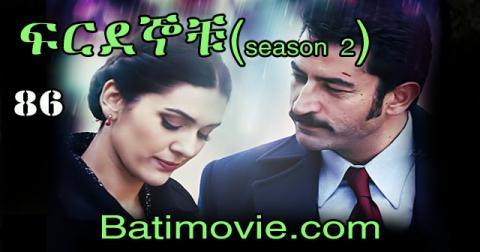 Feredenochu Season two Part 86    Kana TV Amharic Drama