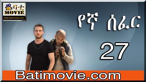 Yegna Sefer part 27 | kana drama