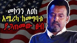 Ethiopia:mekonen leake fight in usa