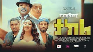 ታክል /TAKEL/ New Ethiopian Amharic Full  Movie 2021 #RohaMedia