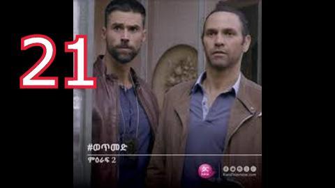 Wetmed Season 2 part 21 | kana tv drama
