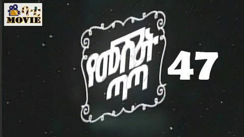 Yemushrit Tata part 47 |  KanaTv Drama