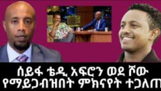 ሰይፉ-ፋንታሁን-በሾው-ቴድ-አፍሮን-የማይጋብዝበት-ምክንያት-ተጋለጠ|seifu-on-ebs|ቅዳሜ-ከሰዓት|እንተዋወቃለን-ወይ|wollo Tube