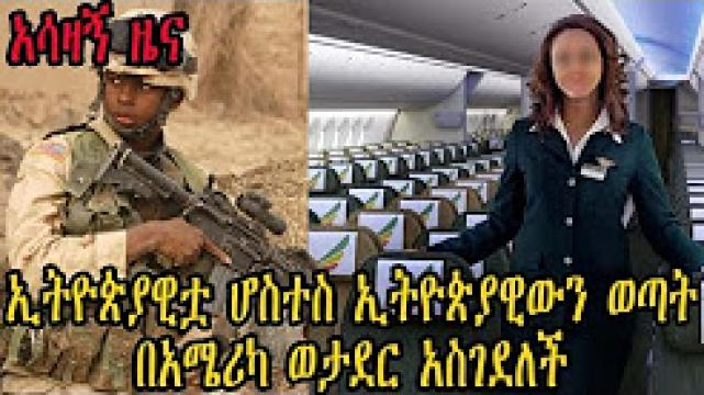 Ethiopian Hostess who have murderd an ethiopian guy by an American solider