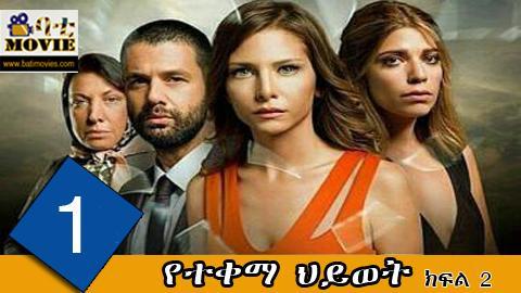 Yetekema  Hiwot part 1 on Batimovie.com