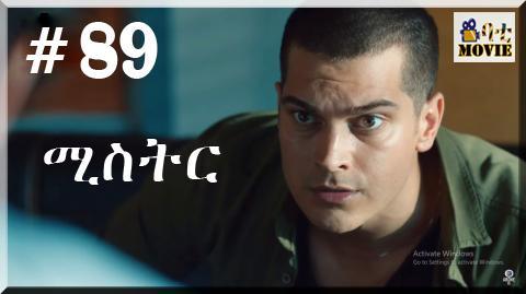 mister part 89 | kana drama