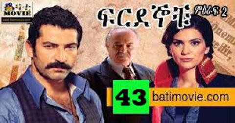 Feredenochu Season two Part 43    Kana TV Amharic Drama