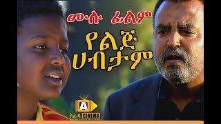 Ethiopian Movie - Yelij habtam -  2017