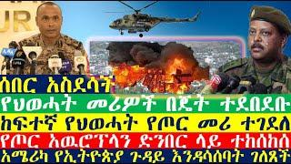 ሰበር - የህወሓት መሪዎች በጄት ተደበደቡ | የጦር መሪዉ ተገደለ | Ethiopian News| Ethiopian news today | zehabesha | esat