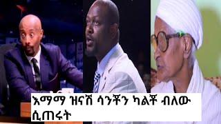 seifu on ebs / yebeteseb chewata joks