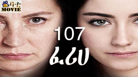 Feriha part 107 | kanatv drama
