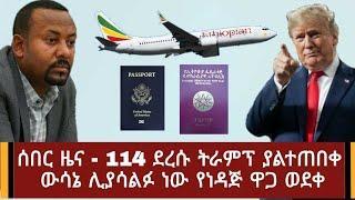 Ethiopia: ሰበር ዜና - 114 ደረሱ ትራምፕ ያልተጠበቀ ውሳኔ ሊያሳልፉ ነው የነዳጅ ዋጋ ወደቀ | Abel Birhanu