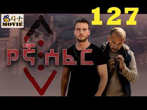 Yegna Sefer part 127   kana drama