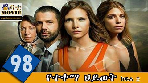 yetekema hiwot season 2 part 98| kana tv drama