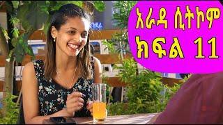 "Arada - ""እገታ"" Comedy Ethiopian sitcom Drama part 11"