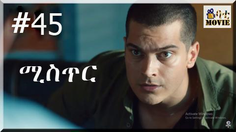 mister part 45 | kana drama