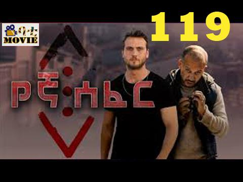 Yegna Sefer part 119 | kana drama