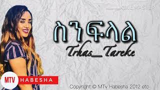 Trhas Tareke _ Snflall  New Ethiopian Music lyrics 2019