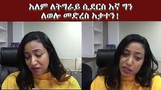 አርቲስት አምለሰት ሙጬ ስለወሎ የረሃብ ተጎጂዎች እና ትግራይ የተናገረችው ያልተጠበቀ ንግግር | Amleset Muchie | Selam Tesfaye