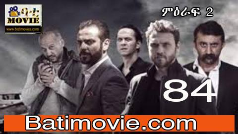 Yegna Sefer Season 2 Part 84 | Kana TV Amharic Drama