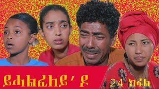 New Eritrean Film 2021 - Yhalfeley do - ይሓልፈለይ'ዶ -  Part 24  #eritreanfilm #eritreanmovie