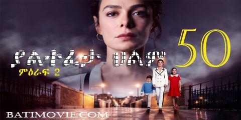 Yaltefeta hilm season 2 part 50 | kana drama