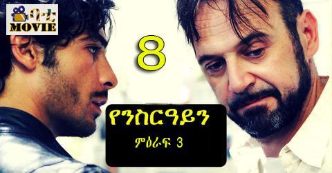 Yeneser Ayen Season 3 part 8 on Batimovie