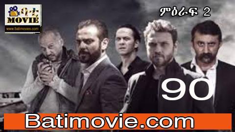 Yegna Sefer Season 2 Part 90 | Kana TV Amharic Drama